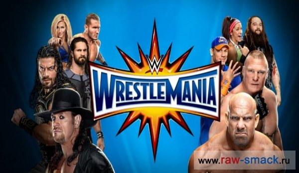 Кард на WWE Wrestlemania 33